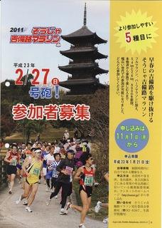 吉備路マラソン_0001blog.jpg